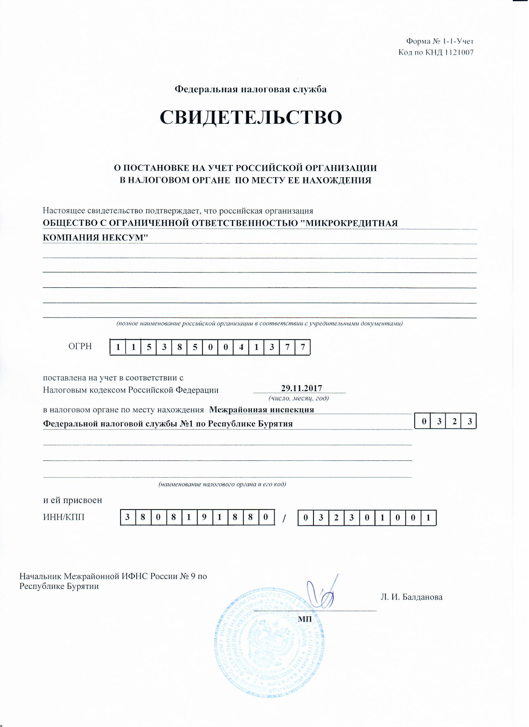 Свид-во о постановке на учет в ИФНС РБ
